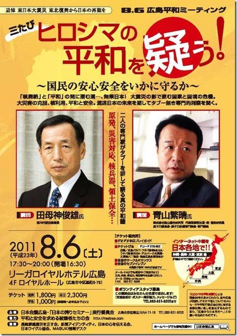 青山講演会-ヒロシマ平和ミーティング-0806
